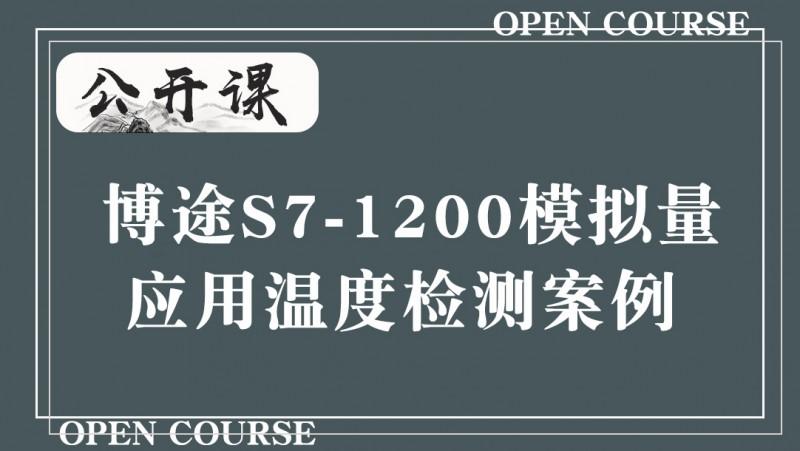 公开课2020年7月10日 博途S7-1200模拟量应用温度检测案例