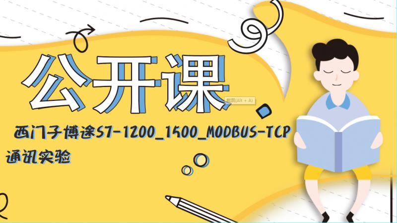公开课2020年8月14日 西门子博途S7-1200_1500_MODBUS-TCP通讯实验(编辑)
