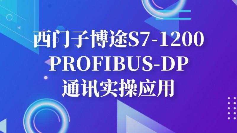 公开课2020年9月11日 西门子博途S7-1200PROFIBUS-DP通讯实操应用