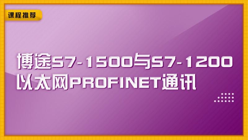 公开课2020年12月11日 博途S7-1500与S7-1200以太网PROFINET通讯
