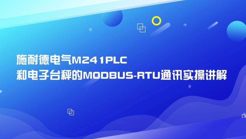公开课2020年12月4日 施耐德电气M241PLC和电子台秤的MODBUS-RTU通讯实操讲解