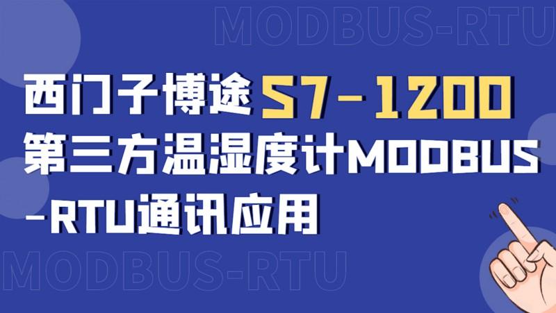 公开课2020年12月18日 西门子博途S7-1200与第三方温湿度计MODBUS-RTU通讯应用