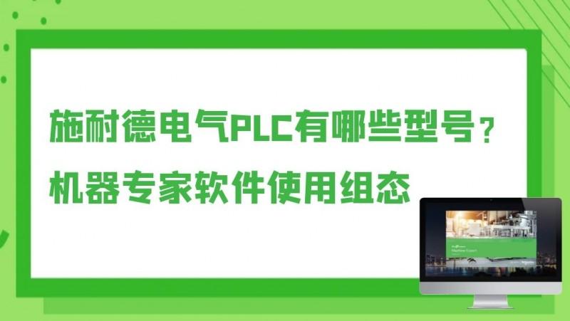 公开课2021年3月19日 施耐德电气PLC有哪些型号?机器专家软件使用组态