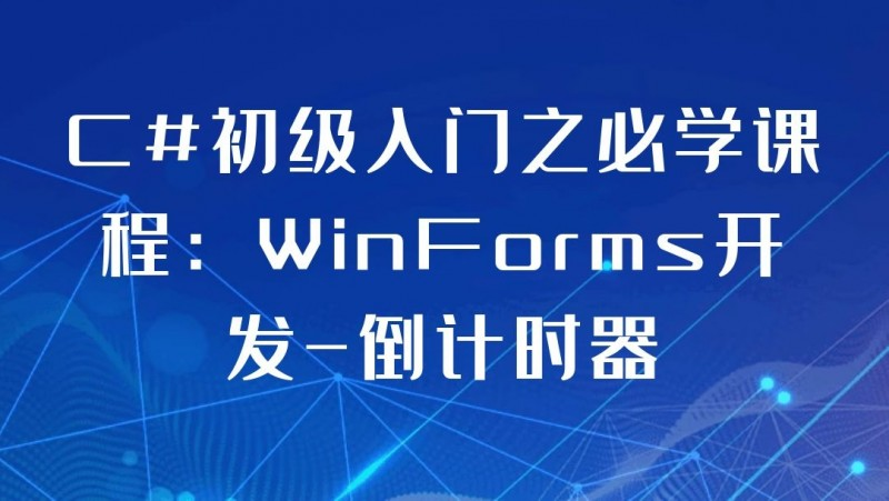 公开课2021年4月16日 C#初级入门之必学课程:WinForms开发-倒计时器