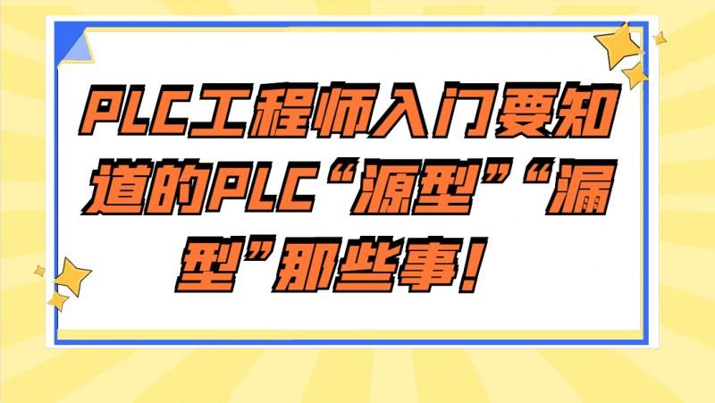 """公开课2021年4月23日 PLC工程师入门要知道的PLC""""源型""""""""漏型""""那些事!"""