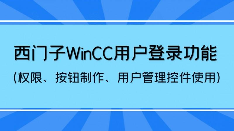 公开课2021年5月7日 西门子WinCC用户登录功能(权限、按钮制作、用户管理控件使用)