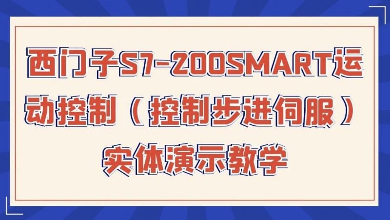 公开课2021年5月14日 西门子S7-200SMART运动控制(控制步进伺服)实体演示教学