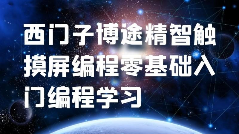 公开课2021年5月21日 西门子博途精智触摸屏编程零基础入门编程学习