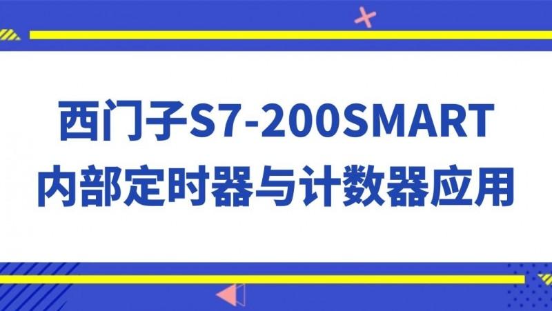 公开课2021年5月28日 西门子S7-200SMART 内部定时器与计数器应用