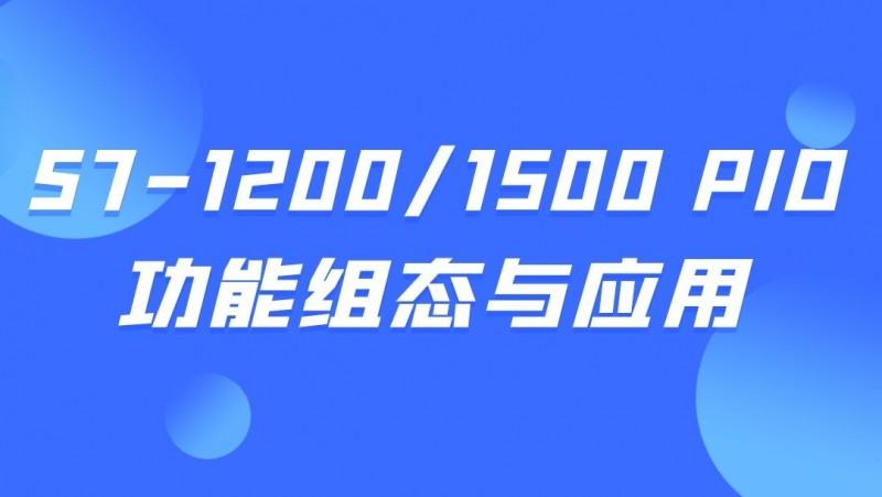 公开课2021年6月11日 12001500 PID功能组态与应用