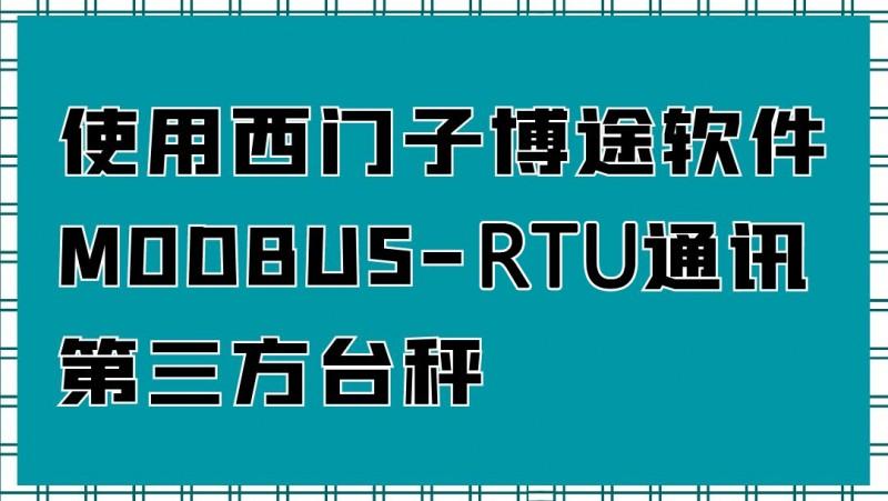 公开课2021年8月13日使用西门子博途软件MODBUS-TRU通讯第三方台秤