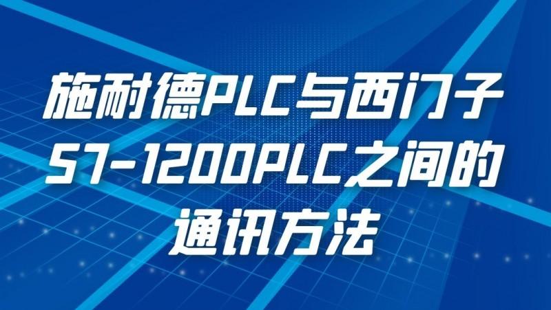 公开课2021年8月20日 施耐德PLC与西门子S7-1200PLC之间的通讯方法