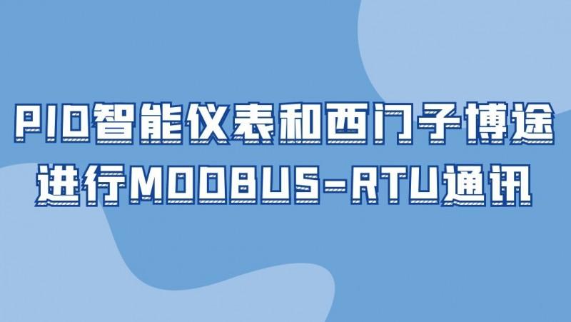 公开课2021年9月10日 PID智能仪表和西门子博途进行MODBUS-RTU通讯